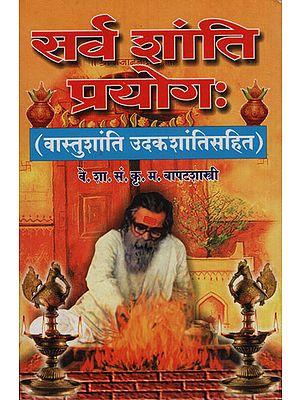 सर्व शांति प्रयोग: - All Peace Experiments (Marathi)