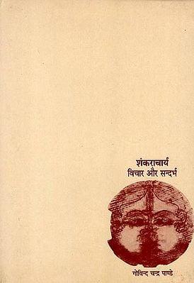शंकराचार्य विचार और सन्दर्भ: Shankaracharya Thoughts and References (An Old Book)