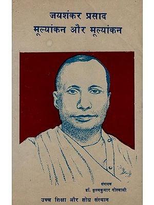 जयशंकर प्रसाद मूल्यांकन और मूल्यांकन: Jaishankar Prasad Evaluation and Evaluation (An Old Book)