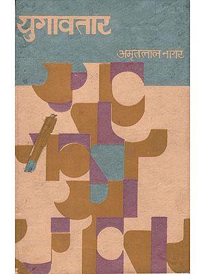 युगावतार: Yugavatar - A Play (An Old and Rare Book)