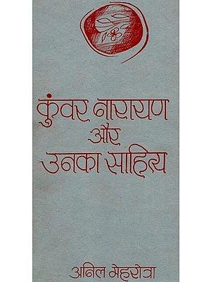 कुंवर नारायण और उनका साहित्य: Kunwar Narayan and His literature (An Old and Rare Book)