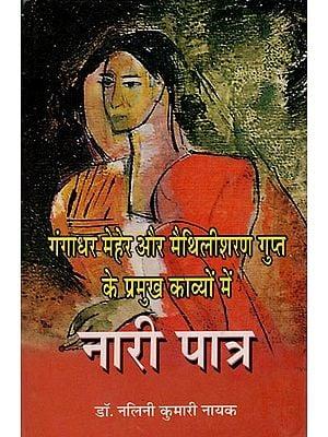 गंगाधर मेहेर और मैथिलीशरण गुप्त के प्रमुख काव्यों में नारी पात्र: Women Characters in The Major Poems of Gangadhar Mehra and Maithilisharan Gupta