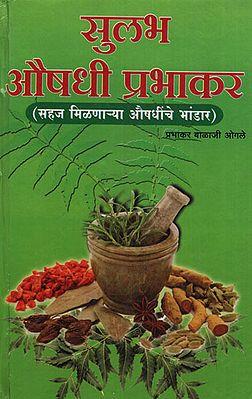 सुलभ औषधी प्रभाकर – Easy Medication Effect (Marathi)