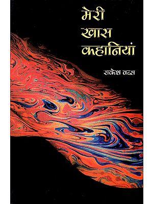 मेरी खास कहानियां: My Special Stories (Hindi Stories)