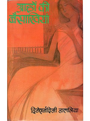 आहों की बैसाखियाँ: Aahon Ki Baisakhiyan - Novel (An Old and Rare Book)
