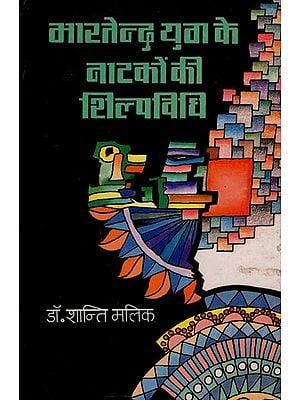 भारतेन्दु युग के नाटकों की शिल्पविधि: Craftsmanship of Plays of The Bharatendu Era