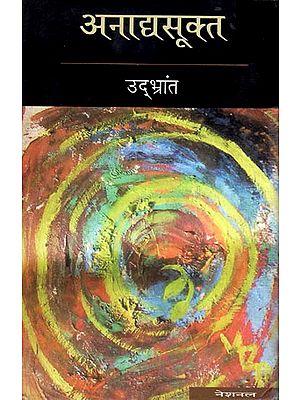 अनाद्यसूक्त : Anadhya Sukta (Poems)