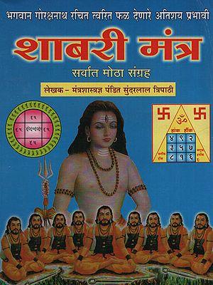 शाबरी मंत्र - Shabari Mantra (Marathi)