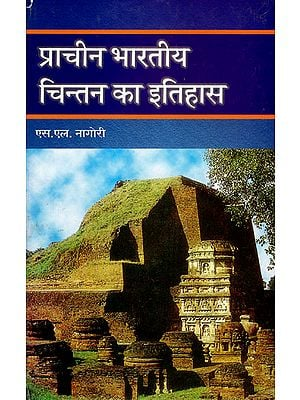 प्राचीन भारतीय चिंतन का इतिहास: The History of Ancient Indian Thought (An Old and Rare Book)