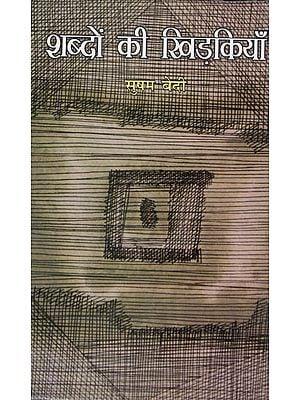 शब्दों की खिड़कियाँ: Shabdon Ki Khirkiyan (Poems)