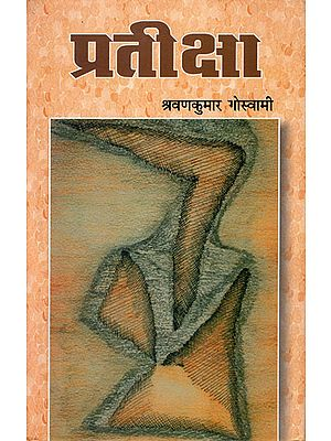 प्रतीक्षा: Pratiksha (Hindi Stories)