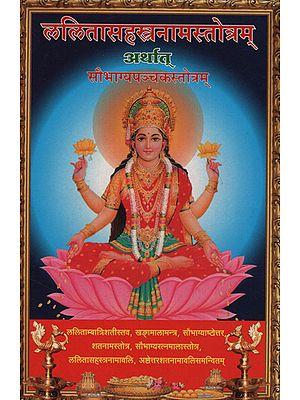 ललितासहस्रनामस्तोत्रम – Lalithasasarnamastotram (Marathi)