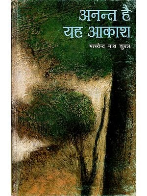 अनंत है यह आकाश: Anant hai Ya Akaash - A Book of Poems (An Old and Rare Book)