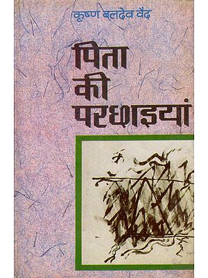 पिता की परछाइयां: Pita Ki Parachaiyan (Hindi Stories)