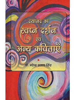 दयानंद का स्वप्न दर्शन एवं अन्य कविताएँ: Dayanand's Dream Philosophy and New Poems