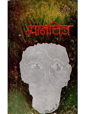 मानचित्र: Manachitr - Hindi Stories (An Old and Rare Book)