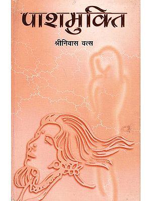 पाशमुक्ति: Pashmukti (Hindi Stories)