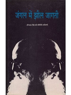 जंगल में झील जागती: Jangal mein Jheel Jagati - Poetry by Haribhajan Singh (An Old and Rare Book)