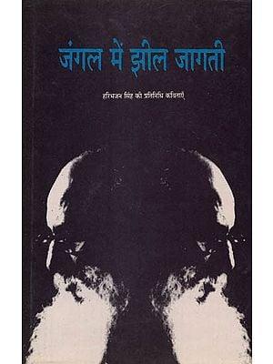 जंगल में झील जागती: Jangal mein Jheel Jagati - Poetry by Haribhajan Singh (An Old and Rare Book)
