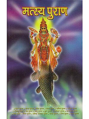 मत्स्य पुराण: Matsya Purana
