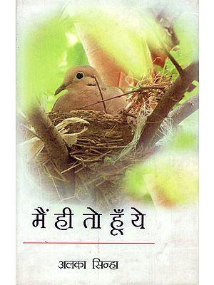 मै ही तो हूँ ये: Mai Hee to Hoon Ye (Hindi Stories)