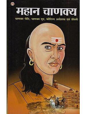महान चाणक्य (चाणक्य नीति, चाणक्य सूत्र, कौटिल्य अर्थशास्त्र एवं जीवन): Great Chanakya (Chanakya Policy, Chanakya Sutra, Kautilya Economics and Life)