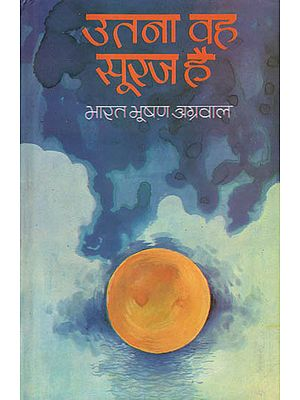 उतना वह सूरज है: Utana Wah Sooraj hai - Poetry by Bharat Bhooshan Agarwal (An Old and Rare Book)