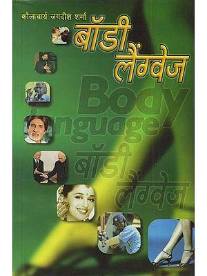 बॉडी लैंग्वेज: Body Language