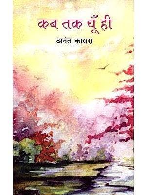 कब तक यूँ ही: Kab Tak Yun Hi (Hindi Stories)