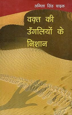 वक़्त की उँगलियों के निशान: Waqt ki Ungaliyo ke Nishan (Hindi Poems)