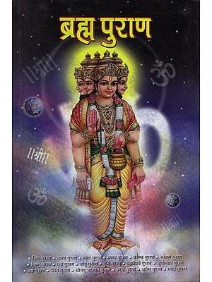 ब्रह्मा पुराण: Brahma Purana