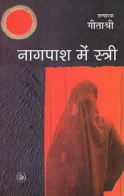 नागपाश में स्त्री: Nagpash in Woman
