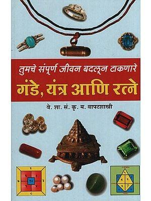 गंडे यंत्र आणि रत्ने - Bald Apparatus And Gems (Marathi)