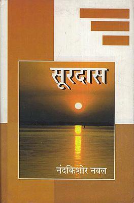 सूरदास: Surdas