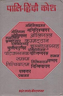 पाली-हिंदी कोश: Pali-Hindi dictionary