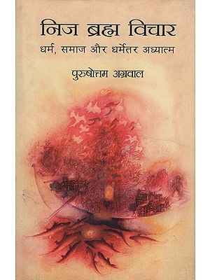 निज ब्रह्म विचार: Nij Brahma Vichar