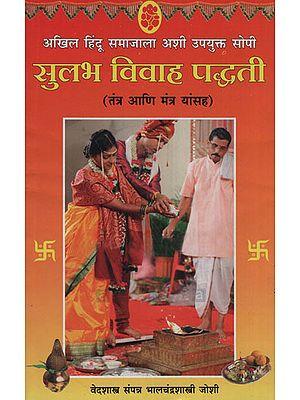 सुलभ विवाह पद्धती - Easy Marriage Methods (Marathi)