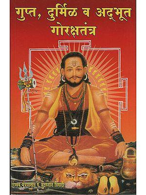 गुप्त दुर्मिळ व अद्भुत गोरक्षतंत्र - Secret Rare And Wonderful Goraksha Technique (Marathi)