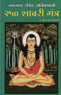 २५० शाबरी मंत्र - 250 Shabri Mantra (Marathi)