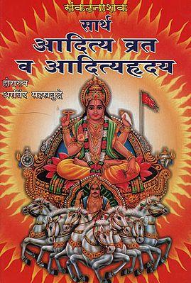सार्थ आदित्यव्रत व आदित्यहृदय - Adityavrat and Aditya Hriday with Meaning (Marathi)