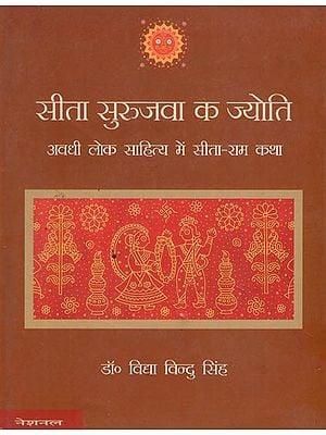 सीता सुरुजवा क ज्योति अवधि लोक साहित्य में सीता-राम कथा : Sita Surujawa's Jyoti Period Sita-Rama Story in Folk Literature