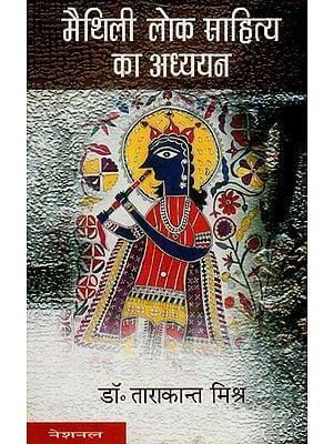 मैथिलि लोक साहित्य का अध्ययन  : Study of Maithili Folk Literature