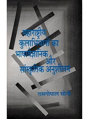 महाराष्ट्रीय कुलभिधानो का भाषा वैज्ञानिक और सांस्कृतिक अनुशीलन : Language Scientific and Cultural Research of Maharashtrian Kulbidhano