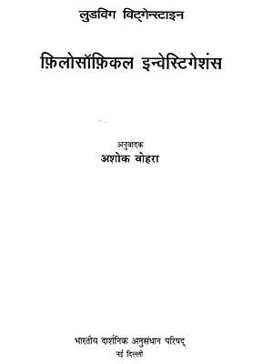 फ़िलोसॉफ़िकल इन्वेन्सिटिगेशंस : Philosophical Investigations (An Old Book)