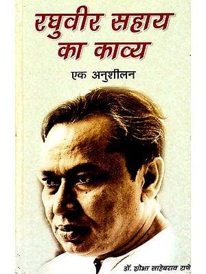 रघुवीर सहाय का काव्य : Poetry of Raghuvir Sahay