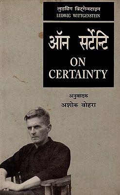 ऑन सर्टेंटी  : On Certainty (An Old Book)