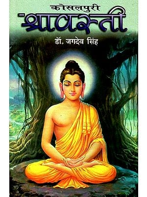 कोसलपुरी श्रावस्ती : Kosalpuri Shravasti (An Old and Rare Book)