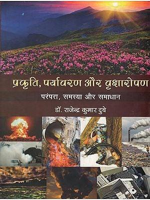 प्रकृति , पर्यावरण और वृक्षारोपण परंपरा , समस्या और समाधान : Nature, Environment and Plantation Tradition, Problem and Solution