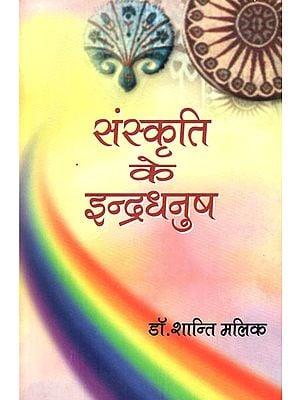 संस्कृति के इन्द्रधनुष: Rainbow of Culture