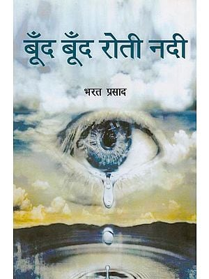बूँद बूँद रोती नदी : Bund Bund Roti Nadi (Collection of Poems)